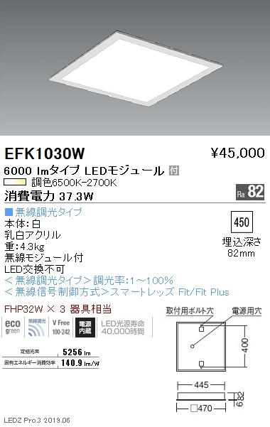 遠藤照明 調光調色スクエアベースライト 埋込 6000lmタイプ EFK1030W