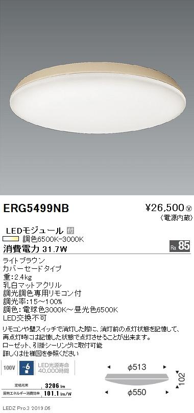 遠藤照明 調光調色シーリングライト カバーセードタイプ ~6畳 ライトブラウン ERG5499NB