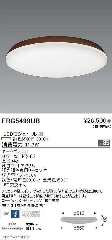 遠藤照明 調光調色シーリングライト カバーセードタイプ ~6畳 ダークブラウン ERG5499UB