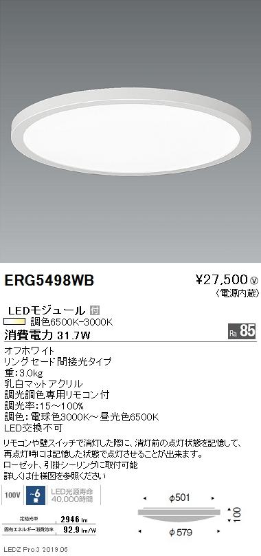 遠藤照明 調光調色シーリングライト リングセード間接光タイプ ~6畳 オフホワイト ERG5498WB