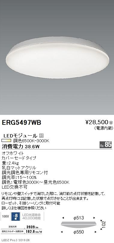 遠藤照明 調光調色シーリングライト カバーセードタイプ ~8畳 オフホワイト ERG5497WB