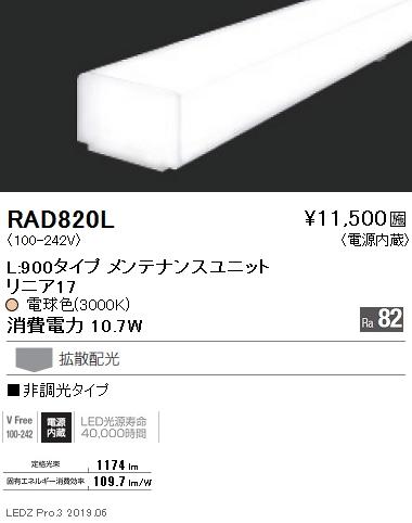 遠藤照明 条件付き送料無料 間接照明 リニア17 授与 非調光 ユニット 発売モデル ※本体別売 L:900タイプ