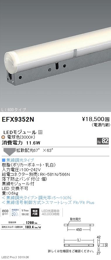 遠藤照明 間接照明 シームレスチューブ 電源内蔵 L:600タイプ