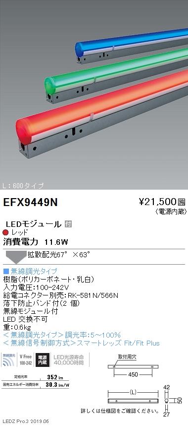 遠藤照明 間接照明 シームレスチューブ カラータイプ 電源内蔵 L:600タイプ