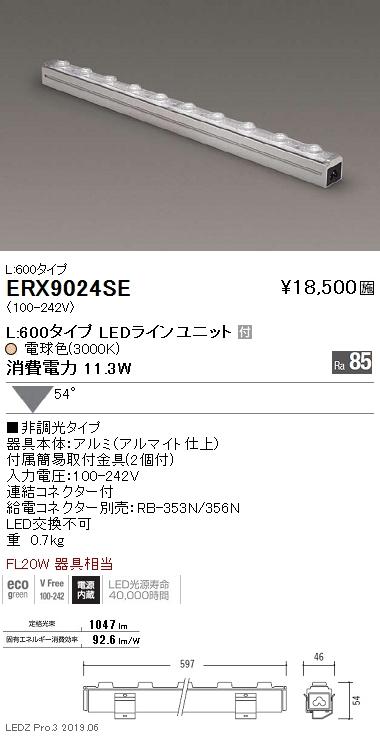 遠藤照明 間接照明 フラッドライト 電源内蔵 L:600タイプ ベース配光