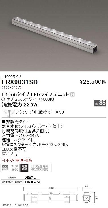 遠藤照明 間接照明 フラッドライト 電源内蔵 L:1200タイプ レクタングル配光(狭角配光)