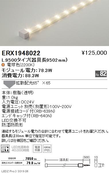 遠藤照明 間接照明 ハイパワーフレキシブルライト(屋内外兼用) L:9500タイプ ※電源ユニット別売