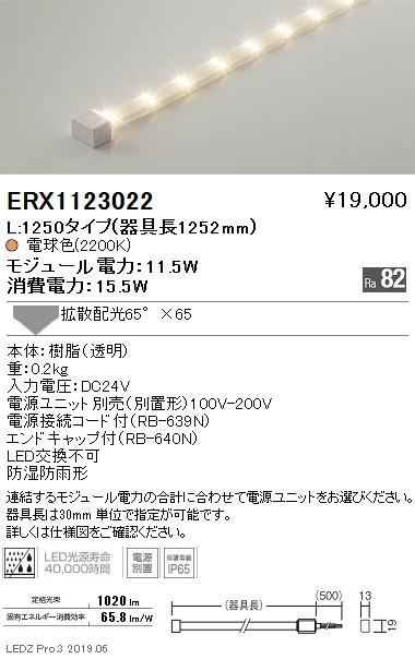 遠藤照明 間接照明 ハイパワーフレキシブルライト(屋内外兼用) L:1250タイプ ※電源ユニット別売