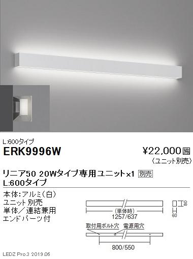 遠藤照明 施設照明 デザインベースライト リニア50 直付ブラケットタイプ(上下配光) 本体:単体/連結兼用 L:600タイプ ERK9996W ※ユニット別売
