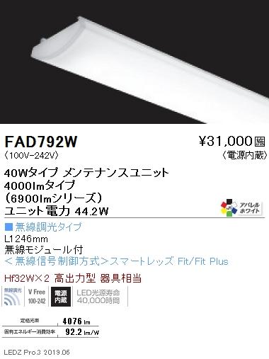 遠藤照明 施設照明 高演色ベースライト ユニット 40Wタイプ 4000lmタイプ ※本体別売