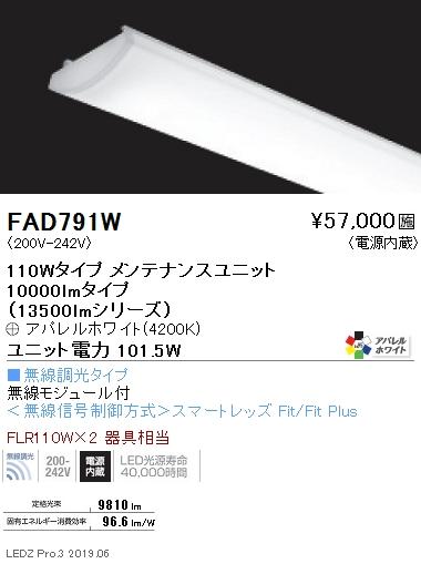 遠藤照明 施設照明 高演色ベースライト ユニット 110Wタイプ 10000lmタイプ ※本体別売