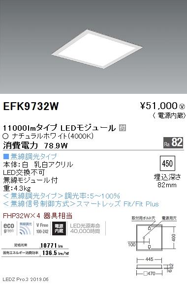 遠藤照明 施設照明 LEDスクエアベースライト 450シリーズ 埋込 フラット乳白パネル 11000lmタイプ 無線調光