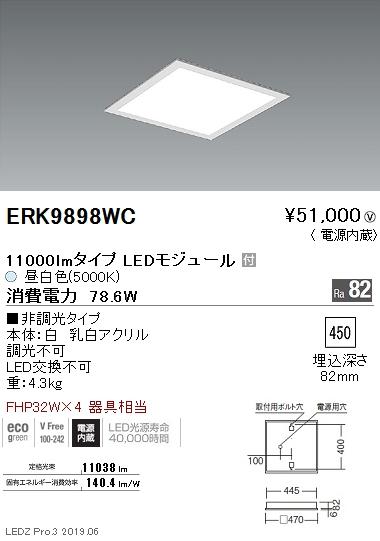 遠藤照明 施設照明 LEDスクエアベースライト 450シリーズ 埋込 フラット乳白パネル 11000lmタイプ 非調光
