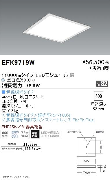 遠藤照明 施設照明 LEDスクエアベースライト 600シリーズ 埋込 フラット乳白パネル 11000lmタイプ 無線調光