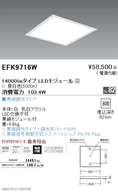 遠藤照明 施設照明 LEDスクエアベースライト 600シリーズ 埋込 フラット乳白パネル 14000lmタイプ 無線調光
