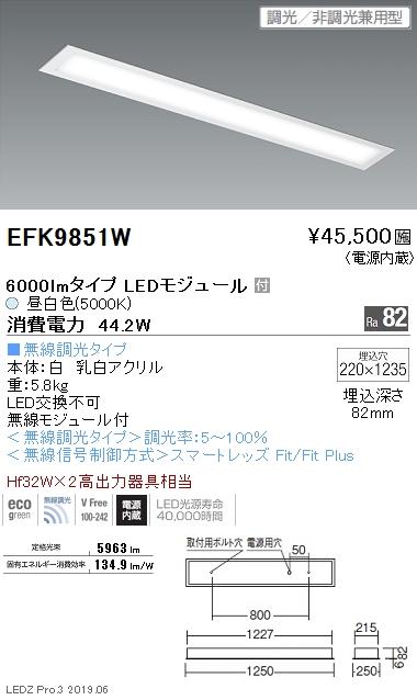 遠藤照明 施設照明 LEDスクエアベースライト 40Wタイプ 6000lmタイプ 埋込 フラット乳白パネル(W:220)