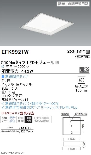 遠藤照明 施設照明 LEDスクエアベースライト 600シリーズ 5500lmタイプ 埋込 深型乳白パネル 白バッフル