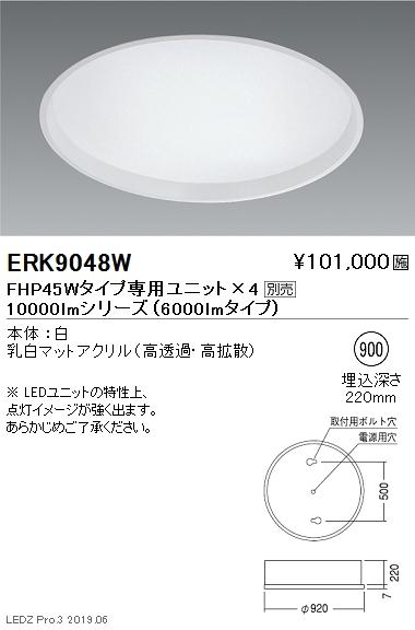 遠藤照明 施設照明 LEDサークルベースライト 900シリーズ 本体 6000lmタイプ 埋込 深型乳白パネル ERK9048W ※ユニット別売