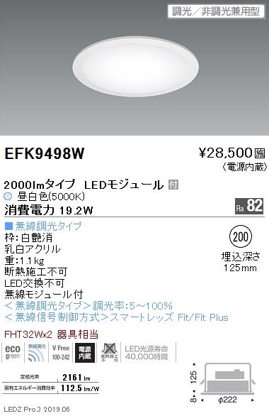 遠藤照明 施設照明 LEDサークルベースライト 200シリーズ 電源内蔵 2000lmタイプ 埋込 フラット乳白パネル 無線調光