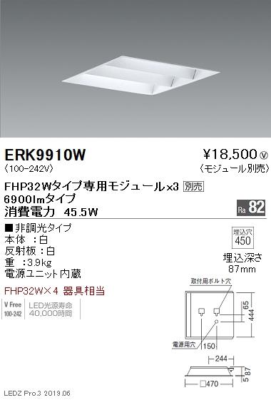 遠藤照明 施設照明 LEDスクエアベースライト 450シリーズ 本体 6900lmタイプ 埋込 下面開放形 非調光 ERK9910W ※モジュール別売
