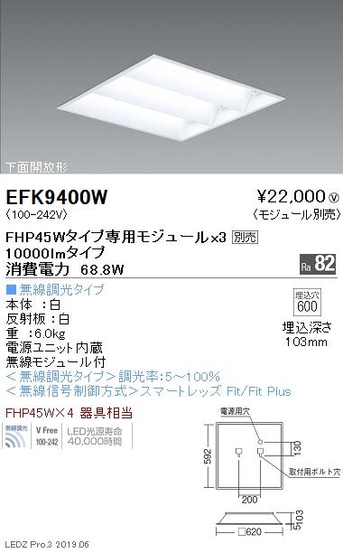 遠藤照明 施設照明 LEDスクエアベースライト 600シリーズ 本体 10000lmタイプ 埋込 下面開放形 無線調光 EFK9400W ※モジュール別売