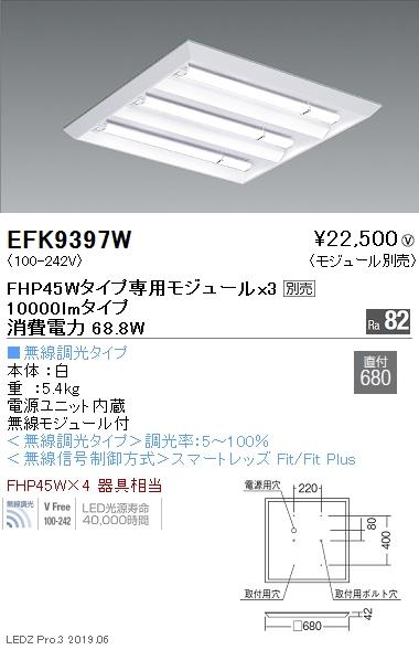 遠藤照明 施設照明 LEDスクエアベースライト 600シリーズ 本体 10000lmタイプ 直付 下面開放形 無線調光 EFK9397W ※モジュール別売