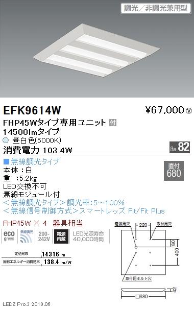 遠藤照明 施設照明 LEDスクエアベースライト 600シリーズ 電源内蔵 14500lmタイプ 直付 下面開放形 無線調光