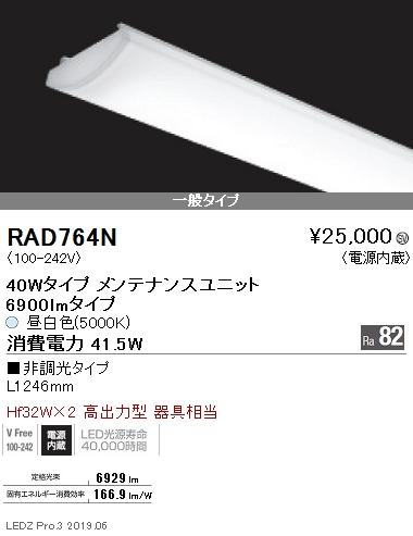 遠藤照明 施設照明 LEDベースライト 一般タイプ 170シリーズ ユニット 40Wタイプ 6900lmタイプ 非調光 ※本体別売