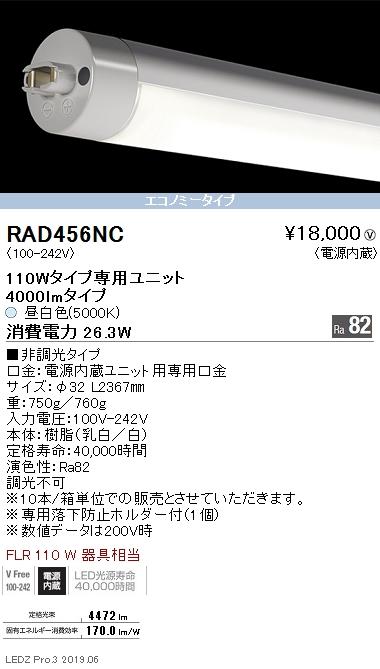 遠藤照明 施設照明 直管形LEDユニットタイプ メンテナンスキット 110Wタイプ ホワイトチューブユニット 4000lmタイプ ※本体別売