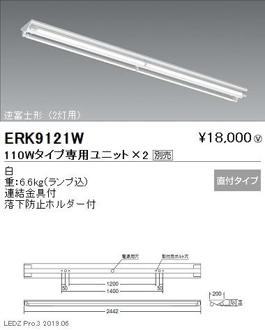 遠藤照明 施設照明 直管形LEDベースライト 本体 110Wタイプ 直付 逆富士形 2灯用 ERK9121W ※ユニット別売