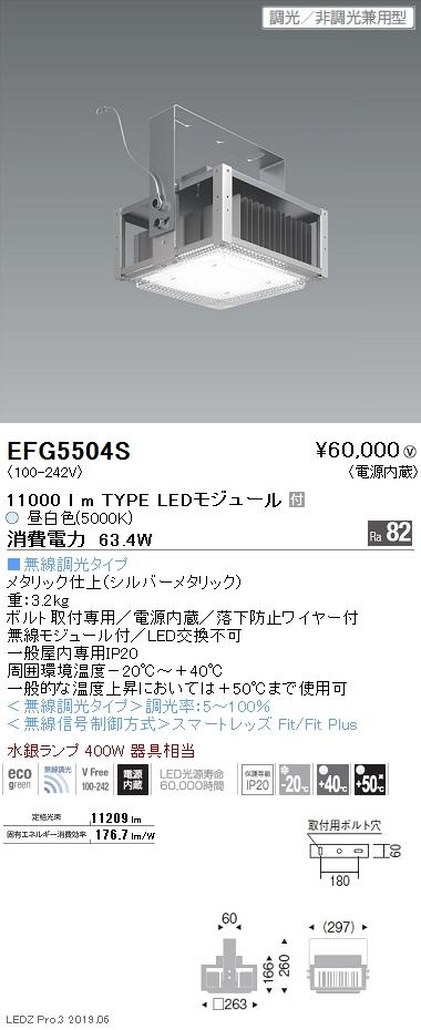 遠藤照明 高天井用照明 軽量小型シーリングライト 11000lmTYPE EFG5504S