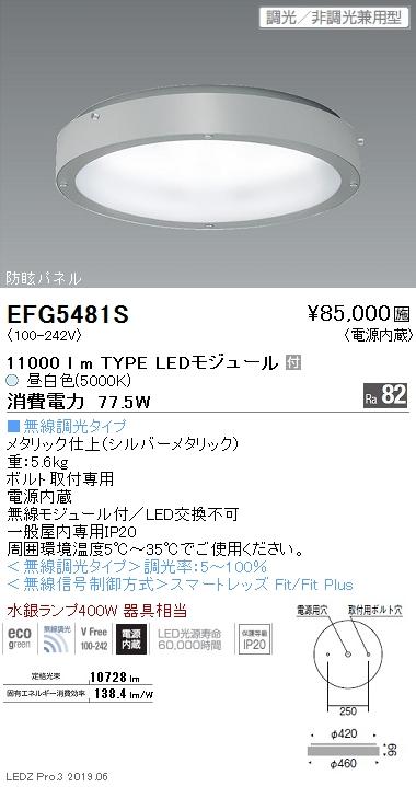 遠藤照明 高天井用照明 防眩・薄型シーリングライト 11000lmTYPE EFG5481S