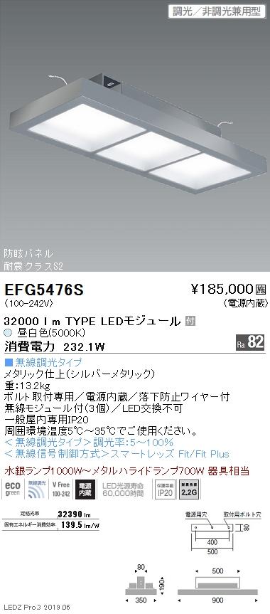 遠藤照明 高天井用照明 防眩·薄型シーリングライト 32000lmTYPE EFG5476S