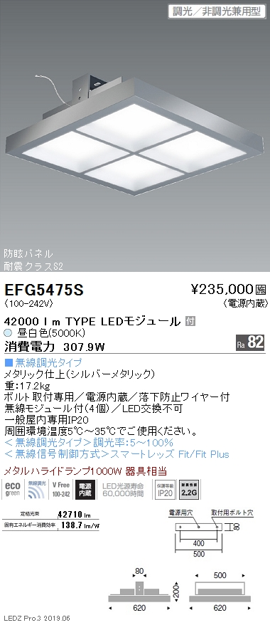 遠藤照明 高天井用照明 防眩・薄型シーリングライト 42000lmTYPE EFG5475S