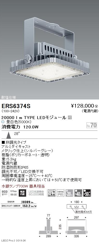 遠藤照明 高天井用照明 耐塩軽量フラッドライト 20000lmTYPE 5000K(昼白色)