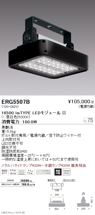 遠藤照明 高天井用照明 防湿防塵軽量小型シーリングライト 16500lmTYPE 5000K(昼白色) ERG5507B