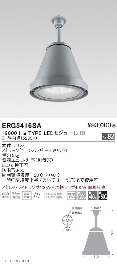 遠藤照明 高天井用照明 防雨防塵軽量シーリングペンダント 16000lmTYPE 5200K(昼白色) ERG5416SA
