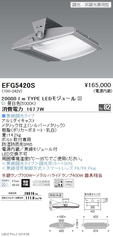 遠藤照明 高天井用照明 防湿防塵シーリングライト 20000lmTYPE 5000K(昼白色) EFG5420S