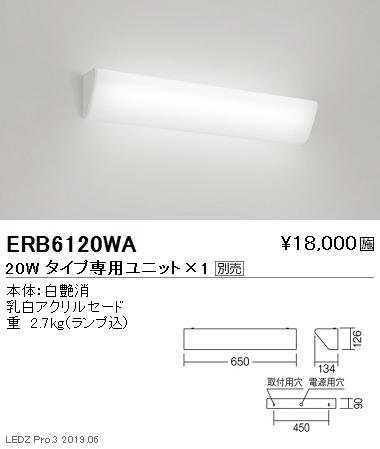遠藤照明 用途別照明 テクニカルブラケット 本体 20Wタイプ ERB6120WA ※ユニット別売