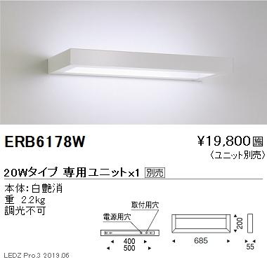 遠藤照明 用途別照明 テクニカルブラケット 本体 20Wタイプ ERB6178W ※ユニット別売