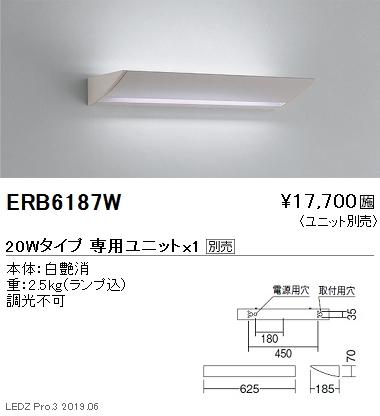 遠藤照明 用途別照明 テクニカルブラケット 本体 20Wタイプ ERB6187W ※ユニット別売
