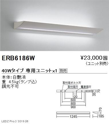 遠藤照明 用途別照明 テクニカルブラケット 本体 40Wタイプ ERB6186W ※ユニット別売