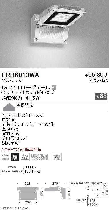 遠藤照明 用途別照明 テクニカルブラケット Ss-24 下向タイプ
