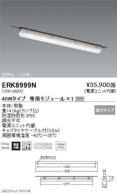 遠藤照明 用途別照明 低温用密閉形ベースライト 40Wタイプ 本体 直付 密封形-40℃クラス 1灯用 ERK8999N ※モジュール別売
