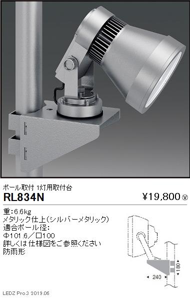 遠藤照明 アウトドアライト スポットライト オプション ポール取付1灯用取付台 RL-834N