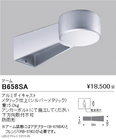 遠藤照明 アウトドアライト スポットライト オプション アーム シルバー B-658SA