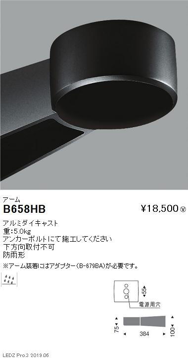 遠藤照明 アウトドアライト スポットライト オプション アーム ダークグレイ B-658HB