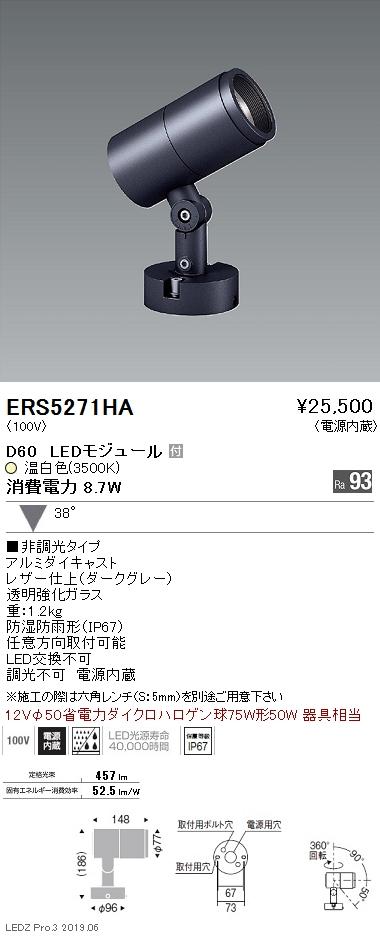 遠藤照明 アウトドアライト スポットライト 広角 拡散パネル付 ダークグレー D60