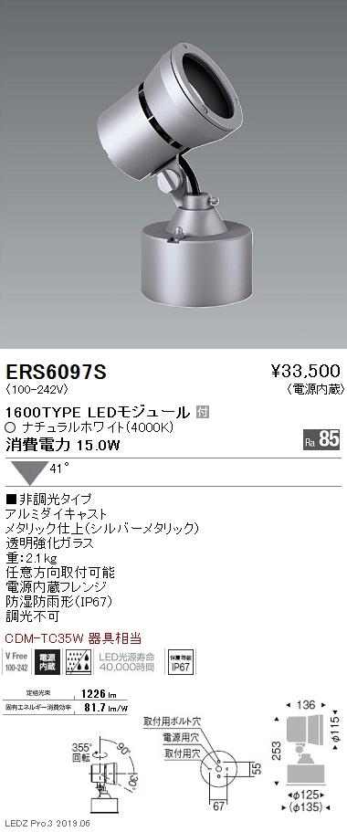 遠藤照明 アウトドアライト スポットライト 超広角 シルバー 1200TYPE