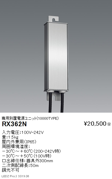 遠藤照明 アウトドアライト 軽量コンパクトスポットライト(看板灯) 10000TYPE 専用別置電源ユニット RX-362N ※本体別売